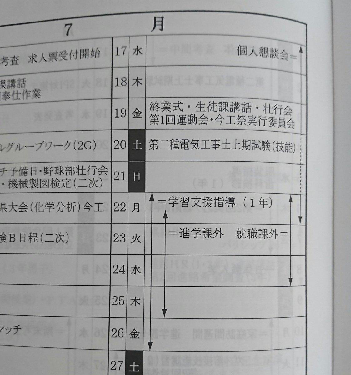 20日21日が全ツ福岡やけど、前後ハードスケジュールすぎwww福岡観光したかったけど、就職課外があるけん、日帰りになりそうや?