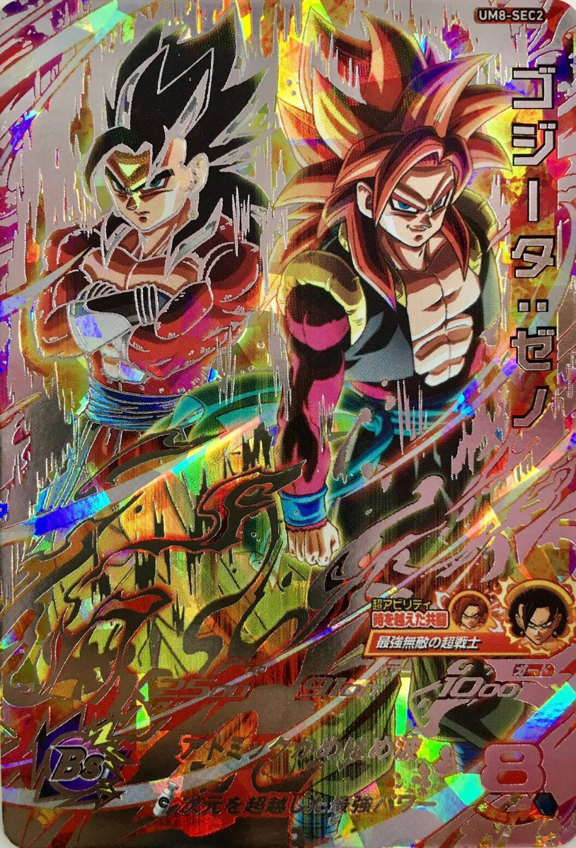 Super Dragon Ball Heroes Promo PDSS2-04