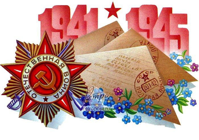 Открытка фотошопе, открытки о во войне