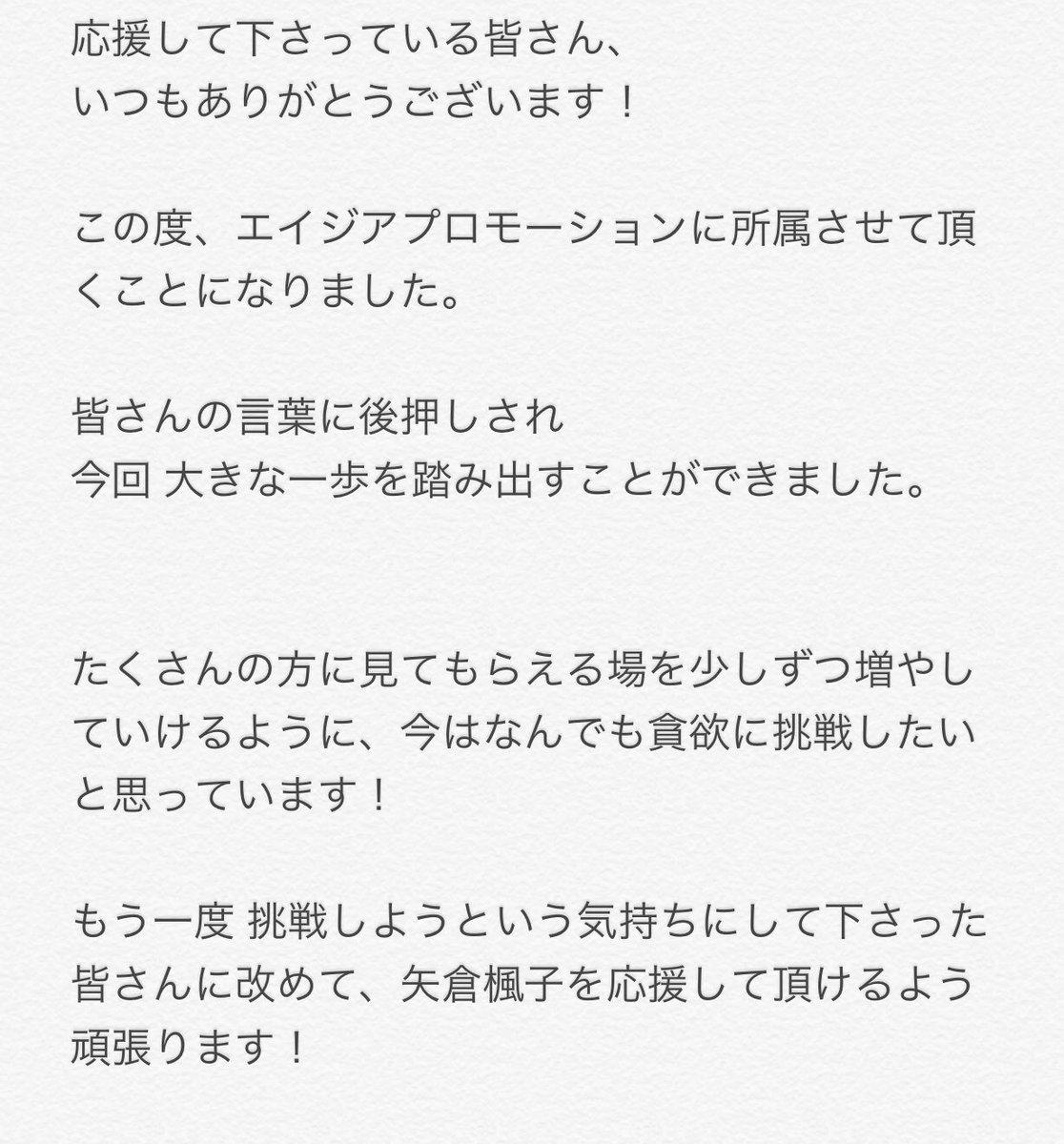 元NMB48矢倉楓子、芸能界復帰を発表!ドラマ出演も決定!事務所はエイジアプロモーション