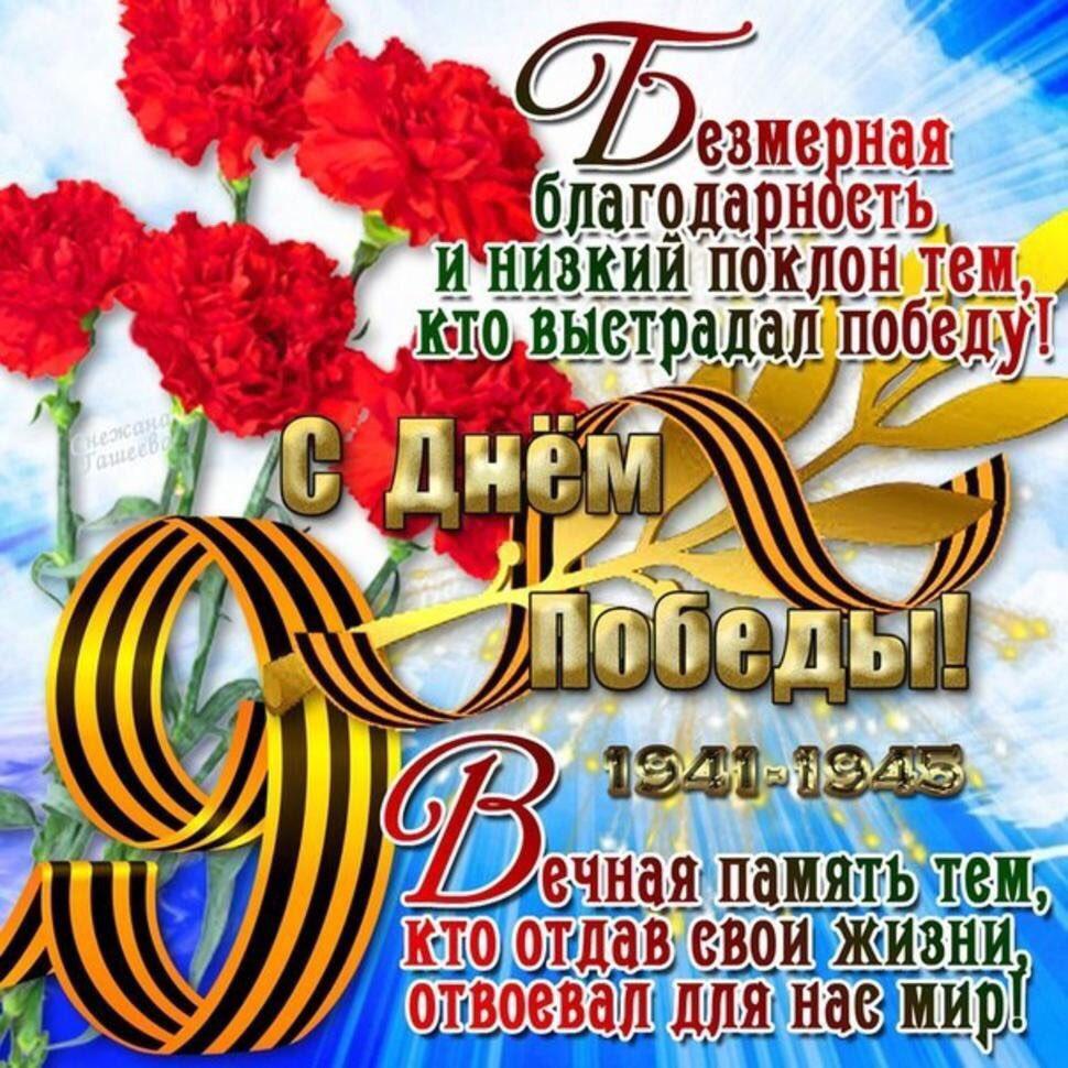 Картинки с поздравлением 9 мая с днем победы