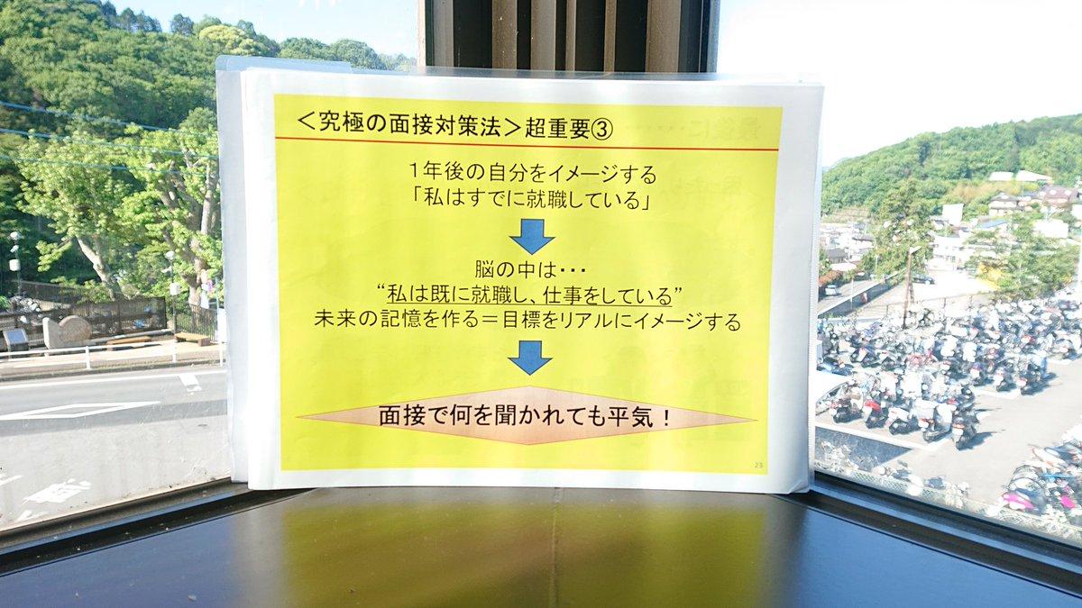 #新卒 #就活 #静岡県 #移住 #転職 #ラブライブ17 「面接の極意」これで合格100%。どうしたら、面接で何を聞かれても平気でいられるだろう❓と考えてみよう。就職試験をパスし、その企業で働いている1年後の自分を想像しよう。そして、頭の中をその企業の社員と同じにする。 #就活は楽しい どうだ⁉️
