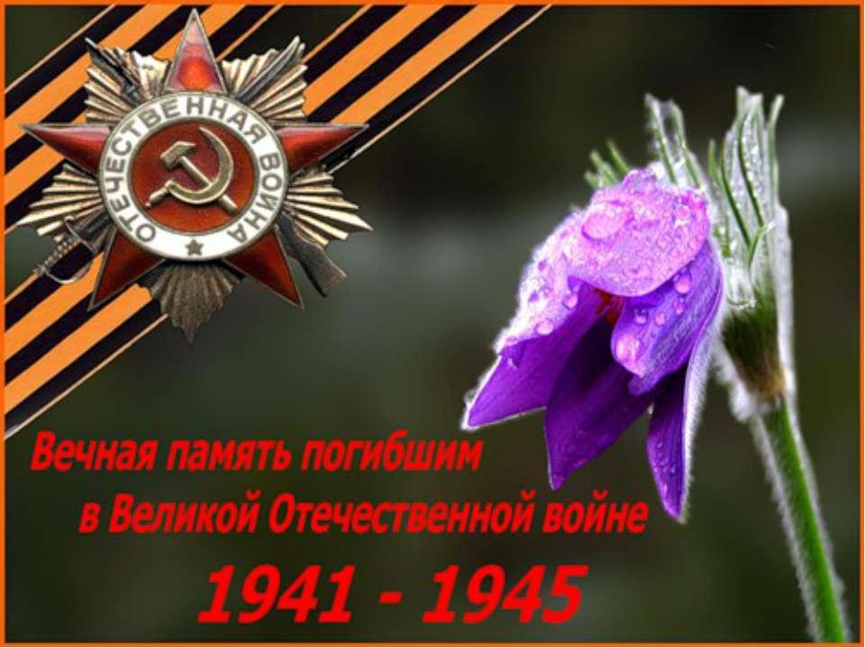 Юбилеем, открытки памяти погибшим в вов