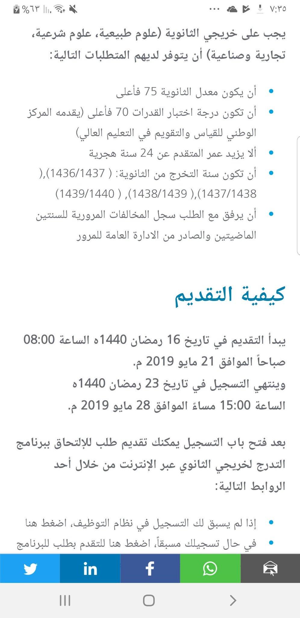 علي العاصمي G20 No Twitter لخريجي الثانوية العامة علمي أدبي اداري بدء التسجيل في ارامكو برنامج التدرج لخريجي المرحلة الثانوية Itc يبدأ التسجيل يوم الثلاثاء ١٦ رمضان ١٤٤٠ مزيد من