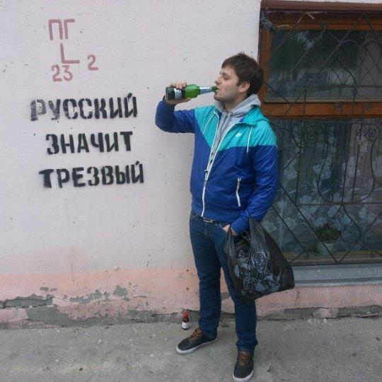 работа картинки русский значит трезвый в капюшоне нет уже