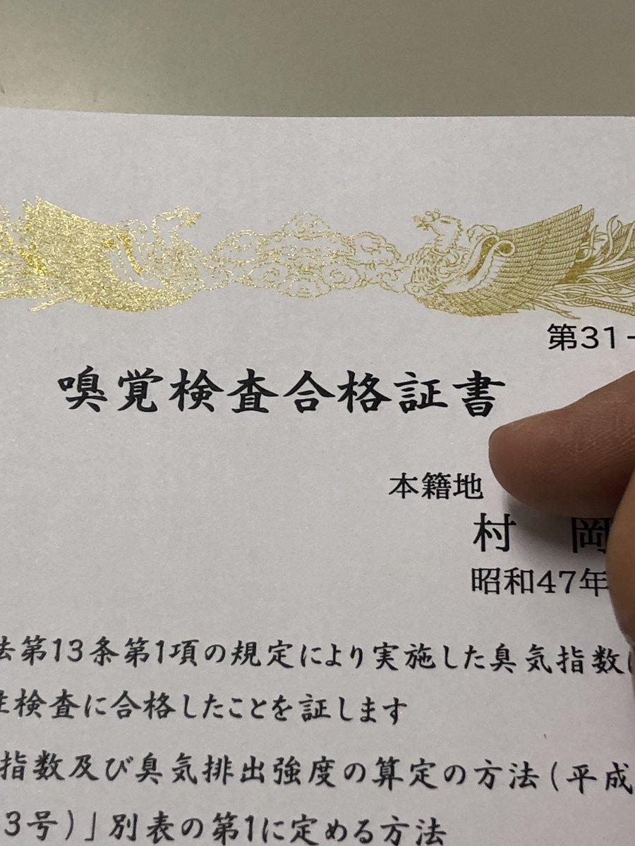 本日は国家資格である臭気判定士の更新のための嗅覚検査。実は私、日本で4番目の臭気判定士なんです。5年ごとに更新して更新ごとに末尾のアルファベットの英語が1つ後になります。次からはF。26年目の臭気判定士となります。環境業界では就職に有利な資格ですよ。試験は激ムズです。