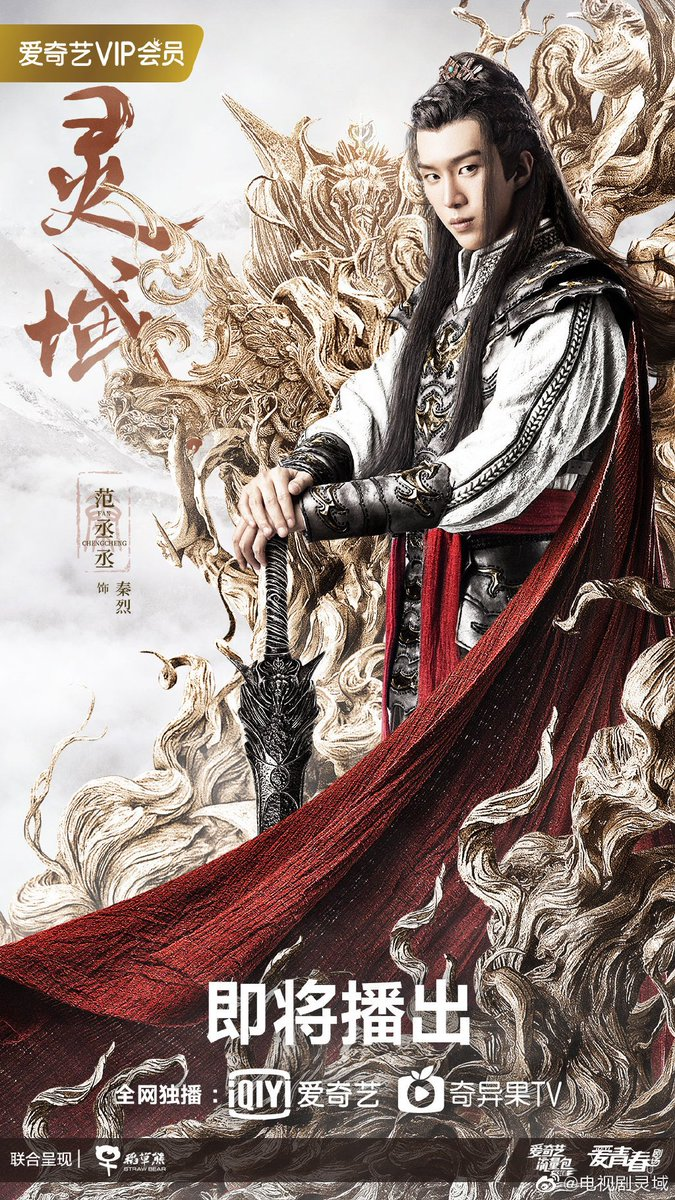 Fantasy historical drama #SpiritRealm (lit.), starring #FanChengcheng and #ChengXiao, releases gorgeous first posters. The drama is a coming of age story following a young man who has lost his memories.   #灵域 #范丞丞 #程潇 #cdrama
