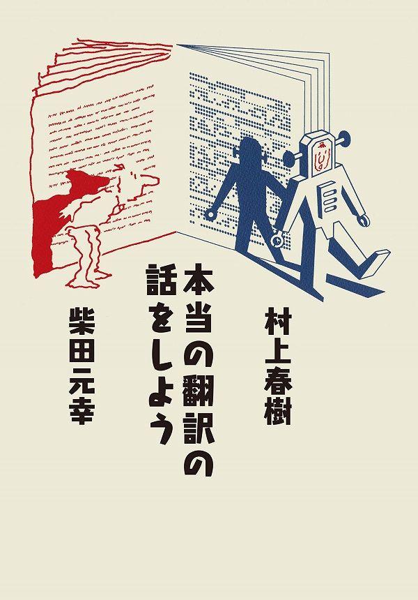 村上春樹さんと柴田元幸さんによる、小説と翻訳をめぐる対話。文芸誌『MONKEY』誌上を主な舞台として重ねられた、二人の言葉。「帰れ、あの翻訳」「翻訳の不思議」など、見出しから想像がふくらみます。『本当の翻訳の話をしよう』が本日発売です。▼