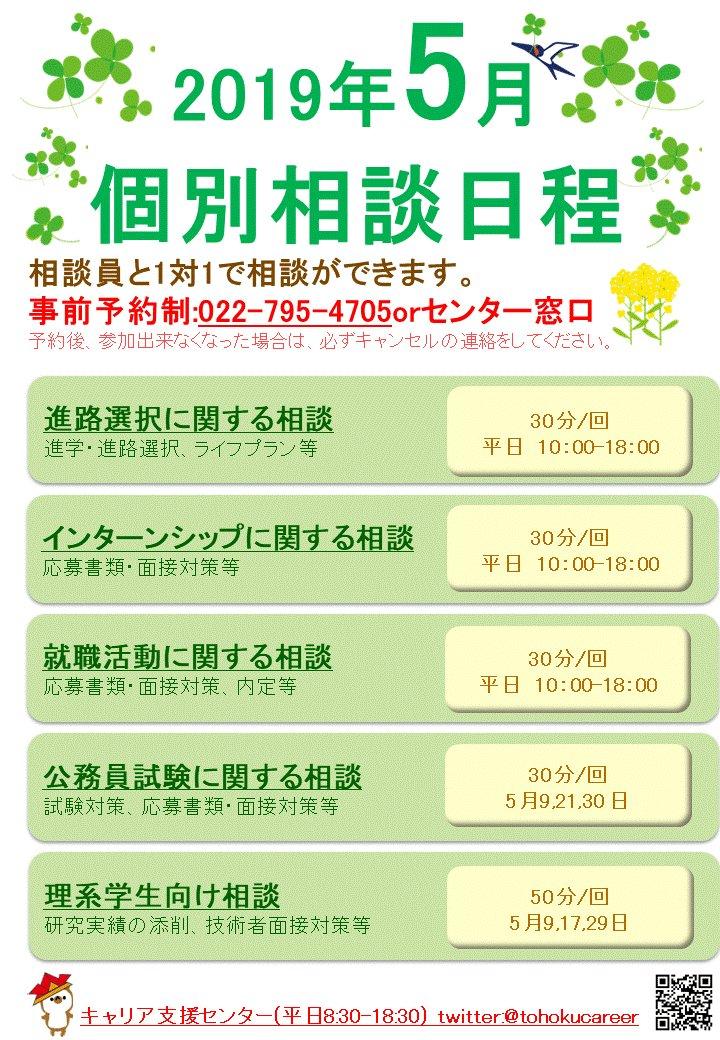 【個別相談空き情報】おはようございます☘️本日は、公務員志望者向け相談枠と理系向け相談枠に空きがあります。書類添削や面接対策などご相談ください。また、明日5/10の東京個別相談にもまだ空きがあります!首都圏で就職活動中の方はぜひご相談ください。予約は、022-795-4705または窓口まで!