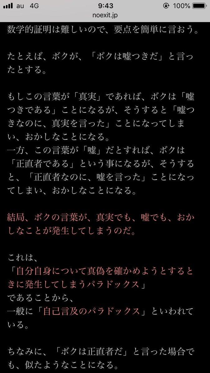 """寝子(*˘︶˘*) on Twitter: """"自己言及のパラドックスを出そうと思って ..."""