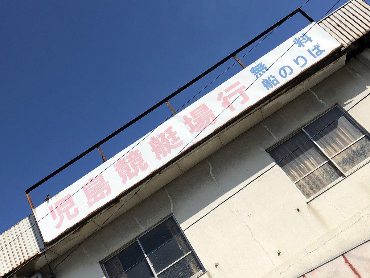 場 ライブ 競艇 児島