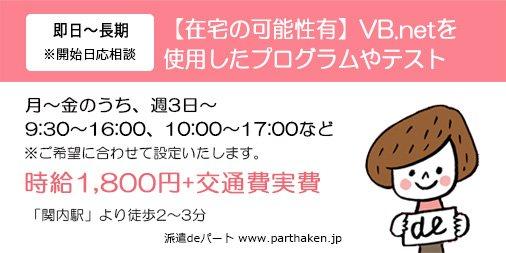 横浜市にあるシステム開発会社で開発のお仕事です。VB.netやVBAによるプログラムに携わった方(経験年数不問)を募集しております。時給1,800円+交通費実費。関内駅より徒歩2~3分。詳しくは?#時短勤務 #パート #派遣 #仕事探し #ワーママ #主婦 #横浜市