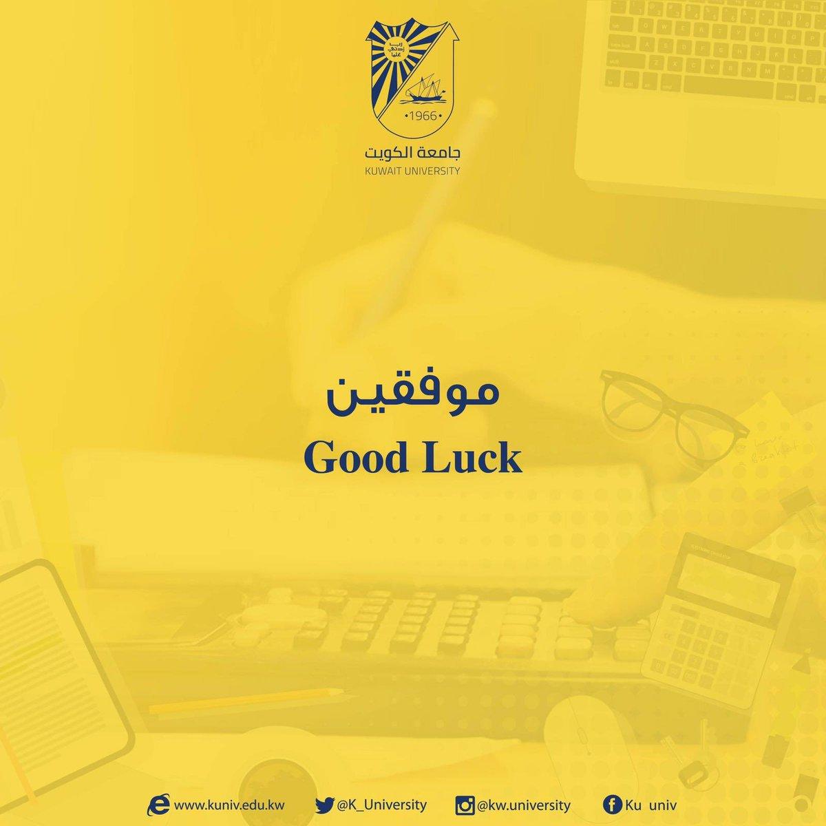 جامعة الكويت    #شدوا_حيلكم 💪🏻   #جامعة_الكويت  #kuniv #kuwaituniversity #الكويت  #kuniv_edu