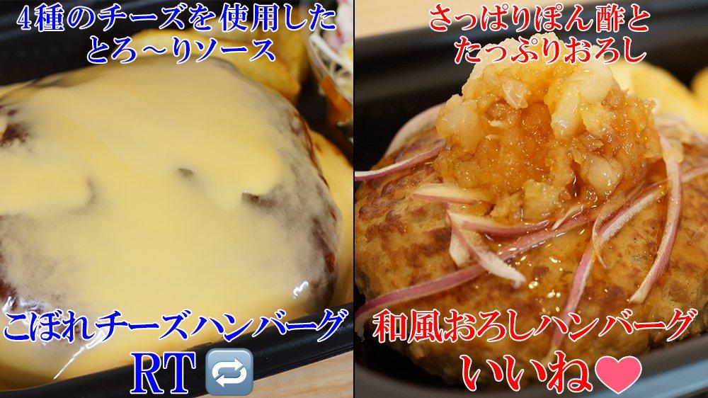\❓あなたはどっち❓/  4種のチーズを使用したソースがかかった「4種のこぼれチーズハンバーグステーキ」と、さっぱりぽん酢と大根おろしがこの時期に嬉しい「和風おろしハンバーグステーキ」どっちが好き?   RT🔁かいいね❤️で教えてください♪ …両方してくださってもいいんですよ?|ω・)ジッ