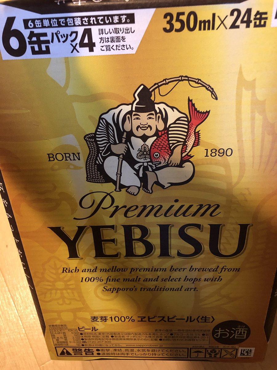 ニートマンから就職祝いのビール届いた!!ほんとありがてえ?今夜から毎日ビール生活や?