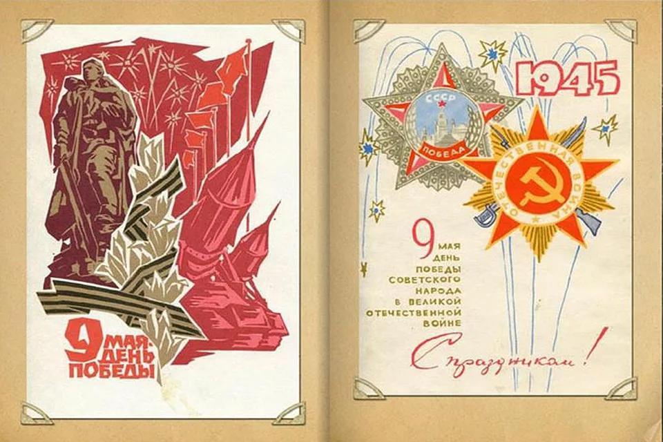 Днем, открытки с днем победы 9 мая ссср