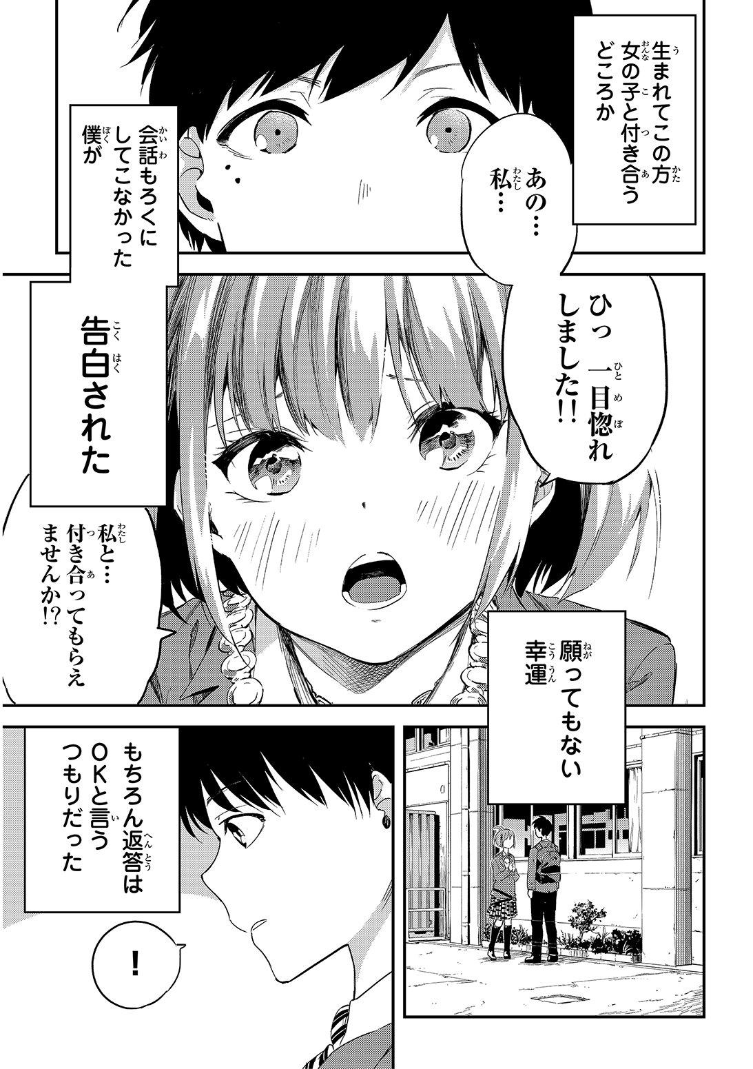 うさんくさい子に一目惚れされた話1/4