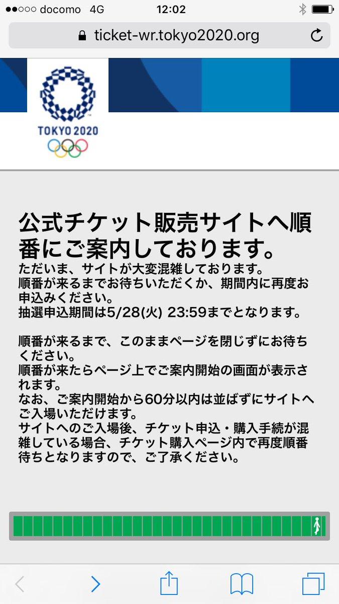 オリンピック 東京 公式 チケット 2020
