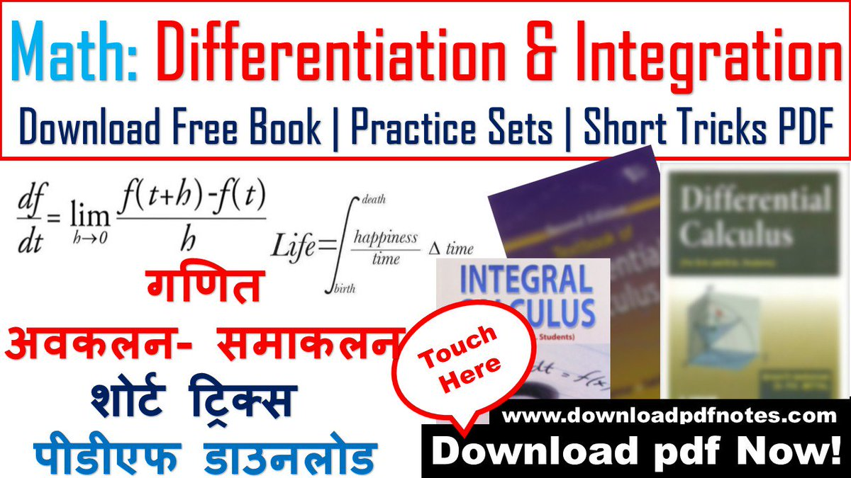 PDF] Math Shortcut Tricks- Differentiation Integration in Calculus