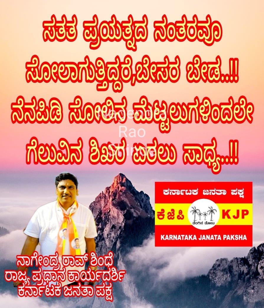 #ನುಡಿಮುತ್ತು #ಕೆಜೆಪಿ #Motivational_quotes #KJP #ThursdayMotivation #ThursdayThoughts