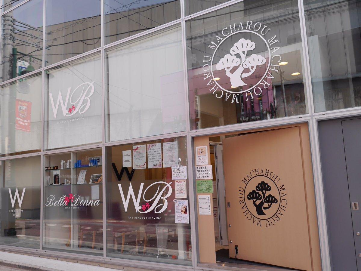 W&B 浦和店+松茶楼とは…WはW EYE BEAUTY浦和店⭐️トータルアイビューティーのサロンです。美眉スタイリングやまつ毛エクステの施術が受けられます。BはBellaDonna浦和店⭐️エステやシェービングのサロンです。鼻毛脱毛もやってます。松茶楼はタピオカドリンクのお店⭐️スムージーもあります。