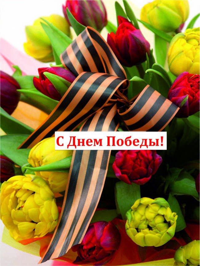 можно тюльпаны на день победы открытки фото удара