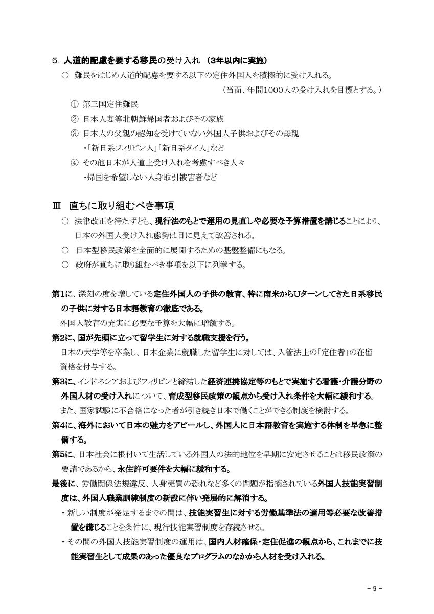 人材開国!日本型移民政策の提言世界の若者が移住したいと憧れる国の構築に向けて2008.6.12#自由民主党 外国人材交流推進議員連盟留学生に対する就職支援日本の大学等を卒業し、日本企業に就職した留学生に対しては、入管法上の「定住者」の在留資格を付与