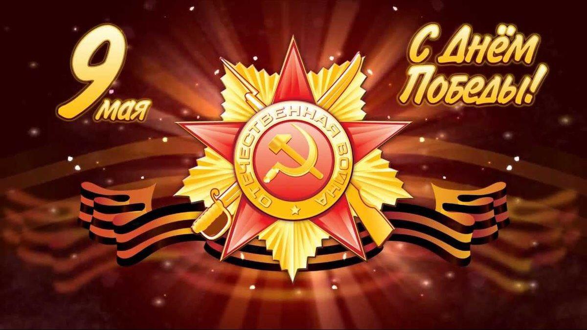 Надписью, картинка открытка 9 мая день победы угол