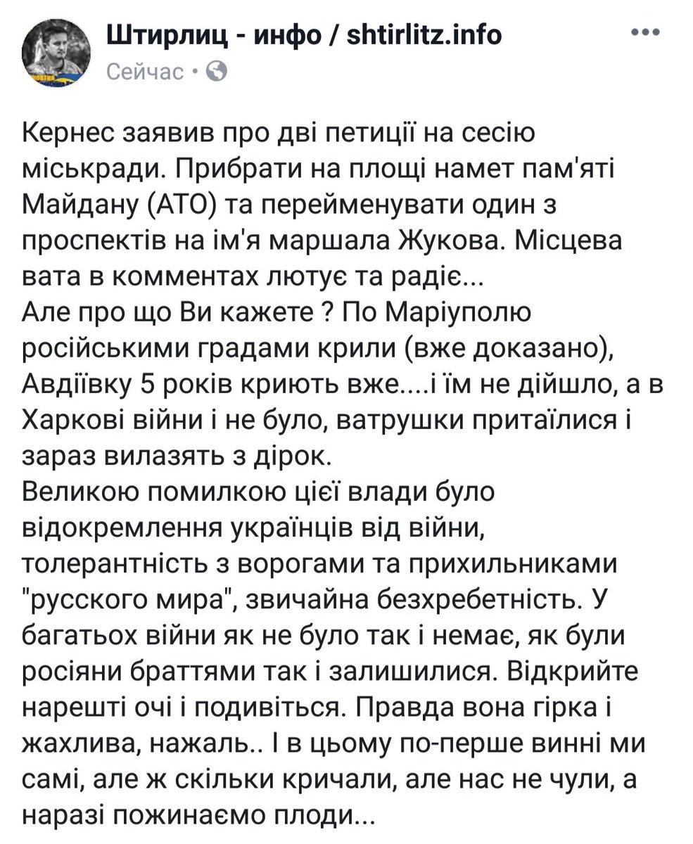 """Акція """"Ніхто не забутий. Ніщо не забуте"""" відбувається в Києві: одну з учасниць затримано за заборонену символіку - Цензор.НЕТ 9232"""