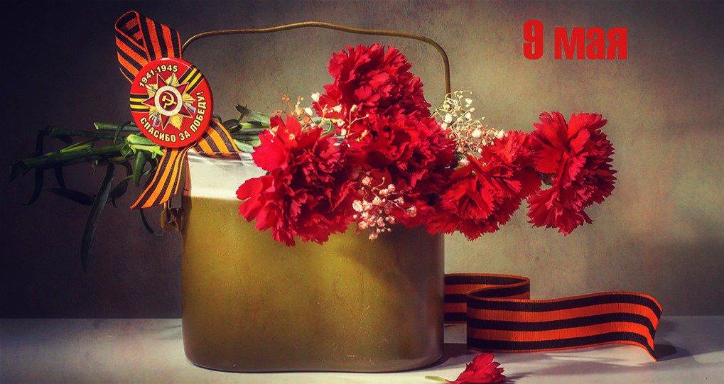 Открытка цветы на 9 мая, цветами