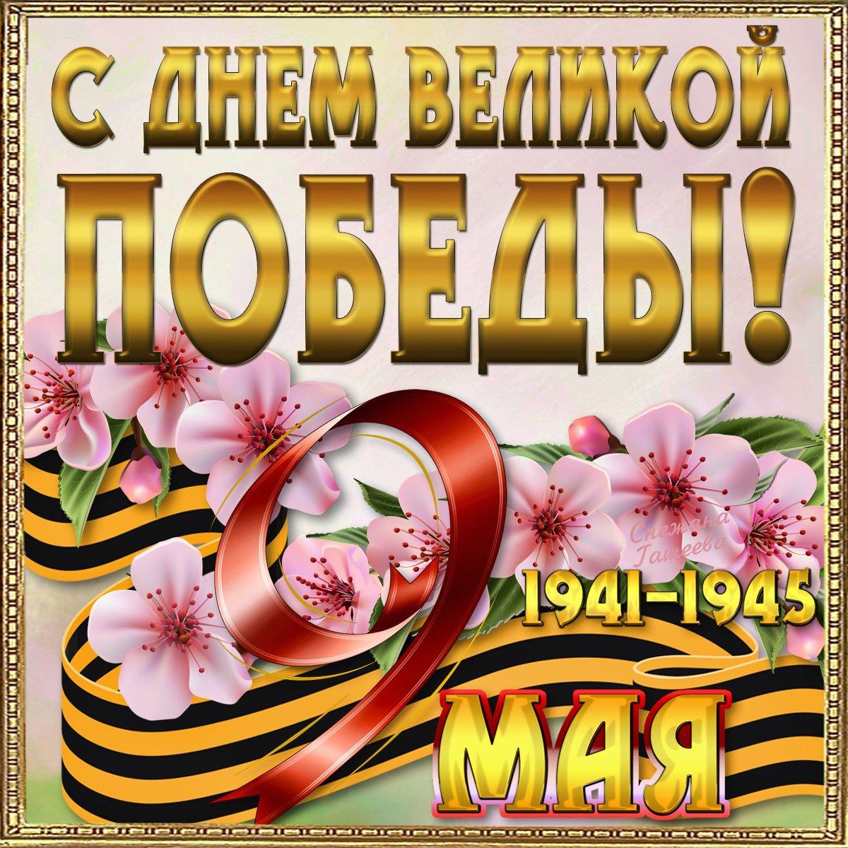 Открытки днем, поздравления в открытках к 9 мая