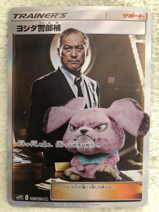 名探偵ピカチュウ 渡辺謙さんがケンワタナベの吹き替えを違和感なく