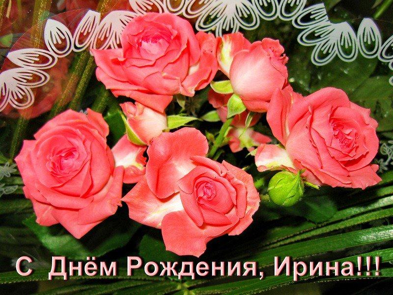 Днем рождения, ира поздравления с днем рождения в картинках