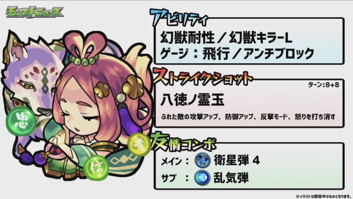 伏姫 モンスト