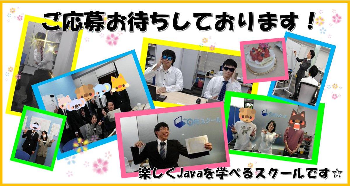 ⭐️#説明会 #体験入学 参加者さま募集中⭐️#5月 席数にまだ少し余裕がございますのでお気軽にお申込みください‼️◆ #プログラマー 目指される方◆ #アプリ開発 #システム開発 に興味がある方#無料 で #Java が学べるスクールです?#神戸 #大阪 #関西#プログラミングスクール#IT業界 #転職