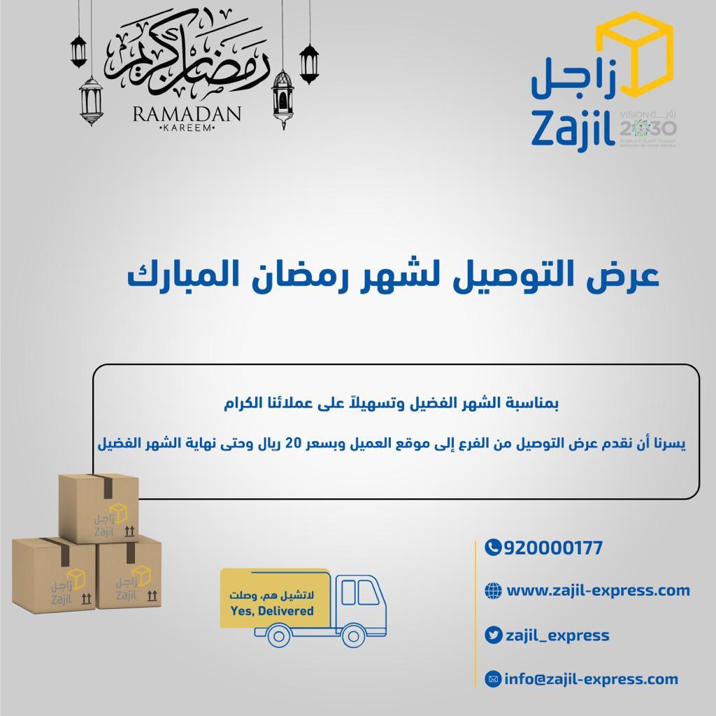 زاجل السريع Zajil Express On Twitter أوقات دوام الفروع في شهر رمضان من السبت الى الخميس الفترة الأولى ساعتين بعد صلاة العصر حسب التوقيت المحلي لكل منطقة الفترة الثانية