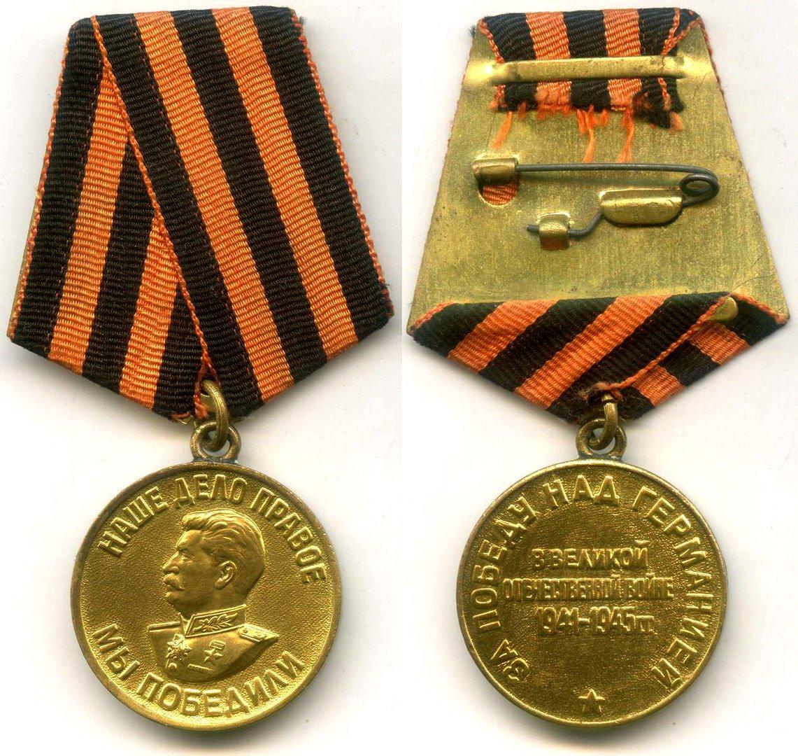 Медаль победа картинки