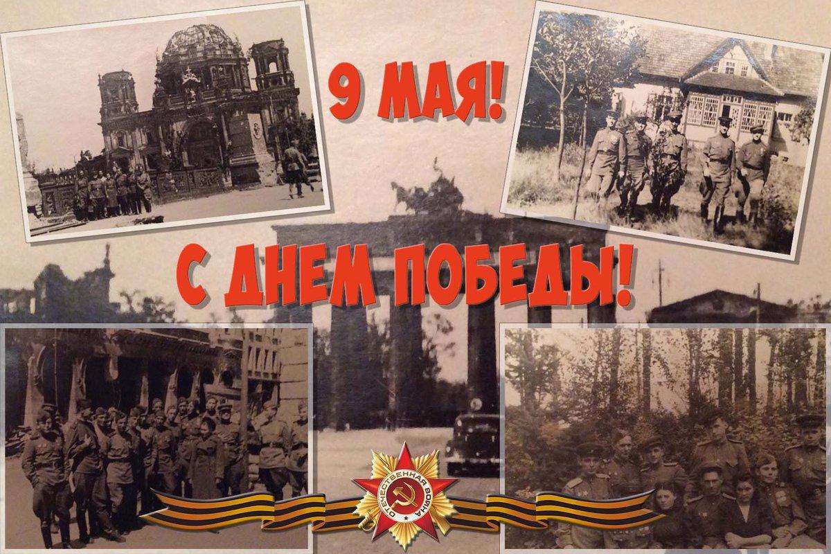 9 мая 1945 картинки цветные сделанные