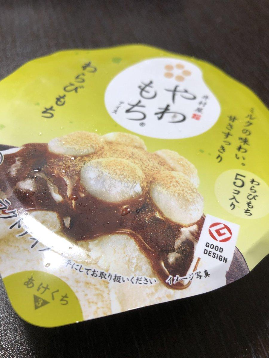 スーパー カップ わらび 餅