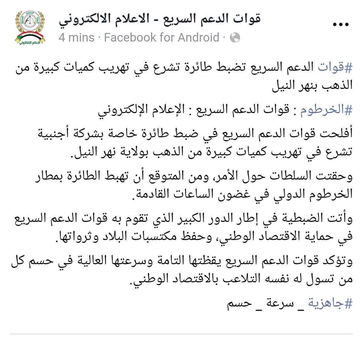 تغطية متجدده للاحداث المتلاحقه في السودان  - صفحة 2 D6HxukGWwAAJhVg
