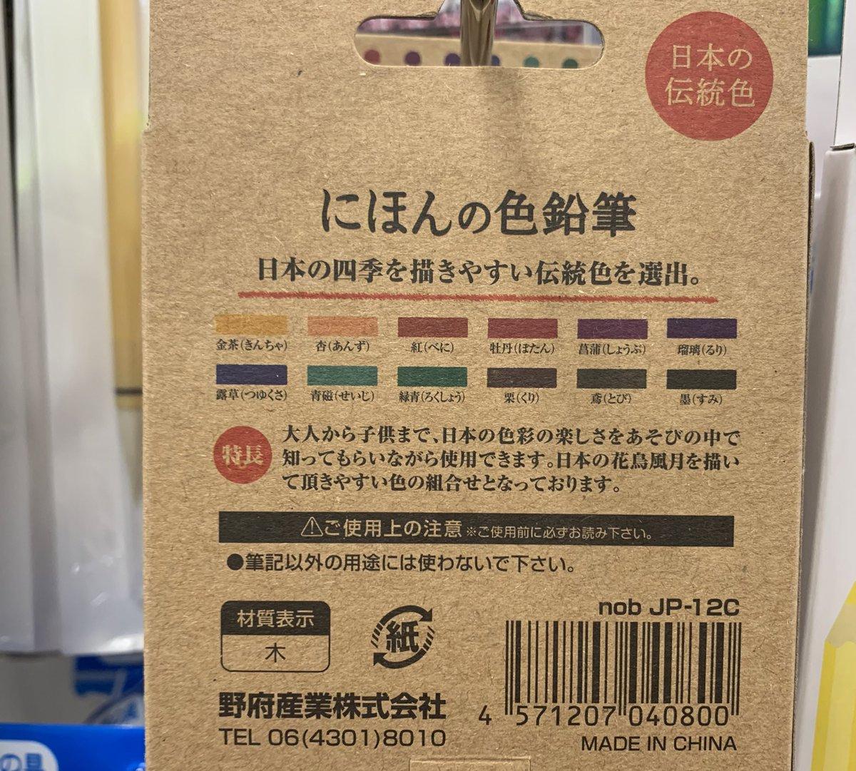 test ツイッターメディア - セリアで気の利いた色鉛筆を見つけた…! 日本の伝統色な色鉛筆 色の名前もかわいみ// #セリア https://t.co/0XtZS5uAZh