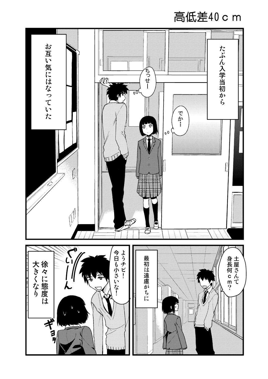 高低差40cmて!不器用な高校生の恋が尊すぎる!!