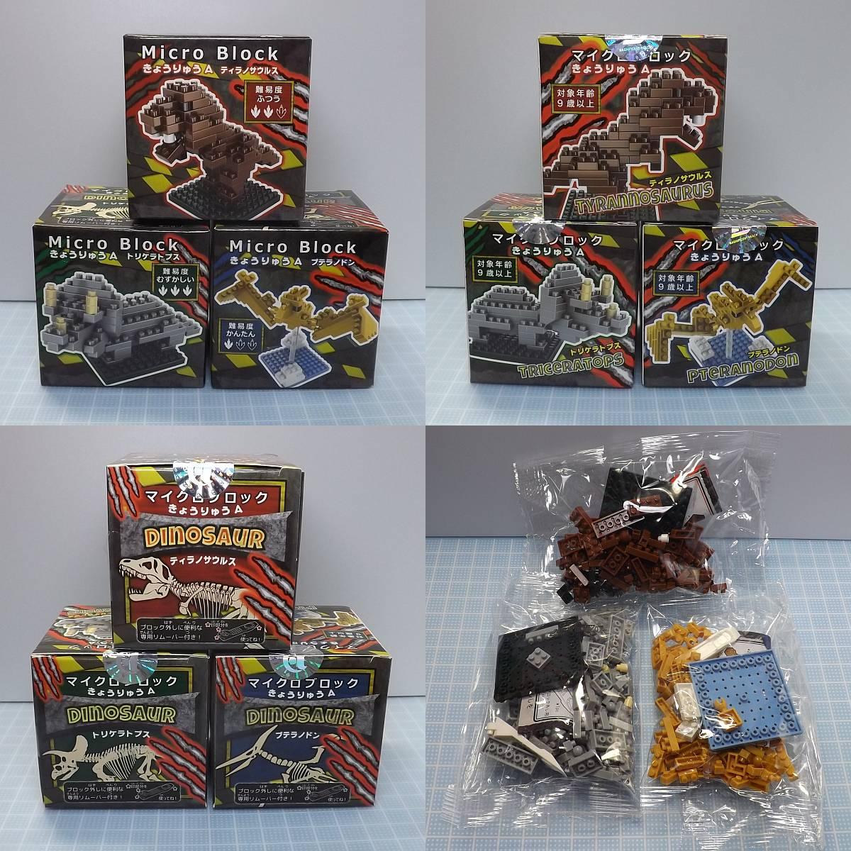 test ツイッターメディア - #セリア で #マイクロブロック の新しいのを見かけたので買ってみましたー 恐竜シリーズ!プチブロックにも欲しい! 箱のイラストは骨格だけど、商品は復元という。 写真?が割とピカピカなので、色が金・銀・胴なのかな?と思ったけど、プテラの一部以外は普通に赤茶色・グレー・黄土色でした https://t.co/HxEDhxzmRN