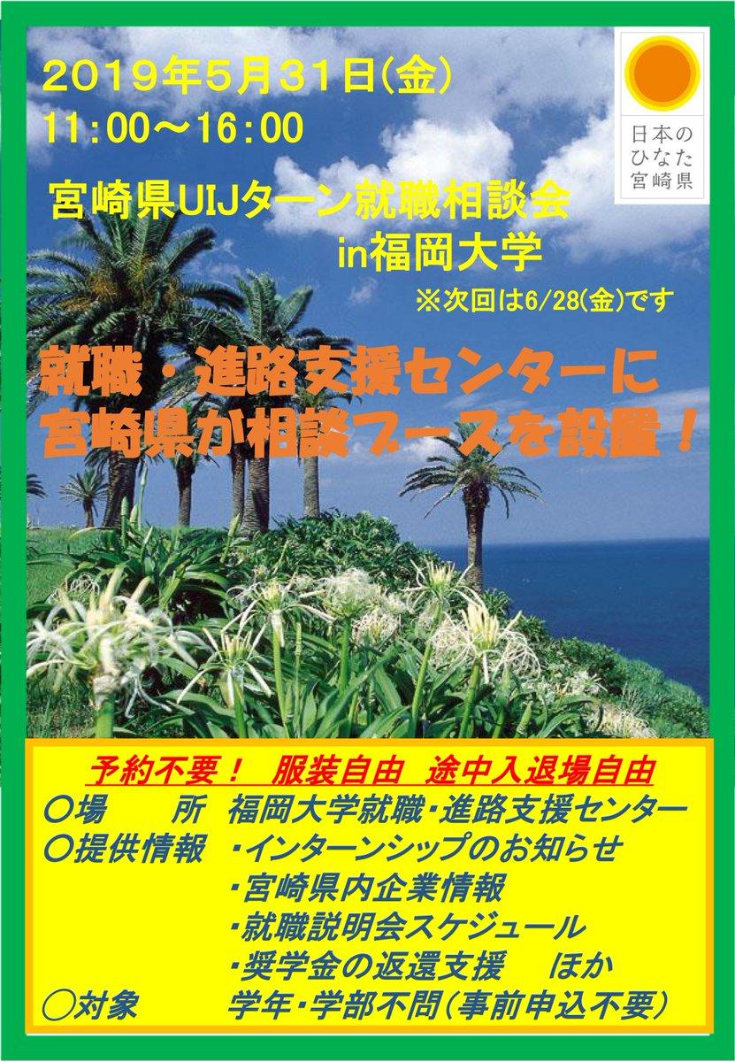 【全学生対象】宮崎県UIJターン就職相談会5月31日(金)11時~16時まで、就職センター内で宮崎県UIJターン就職相談会を開催いたします。宮崎の企業が実施するインターンシップ情報や県内の企業情報など様々な就職情報いついてご説明くださいます。宮崎で就職を考えている方はぜひお越しください。
