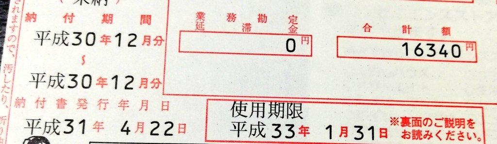 夫、去年の転職時期に1か月、年金を直接払わなければいけない期間があったようで、請求書が届いた。しかしこれ、日本語が堪能な夫でも理解不能……日本語が分からないコミュニティに住んでる、在日外国人の方たちはどうしてるんやろか。。そもそも平成33年って存在しないし。せめて西暦でお願い。
