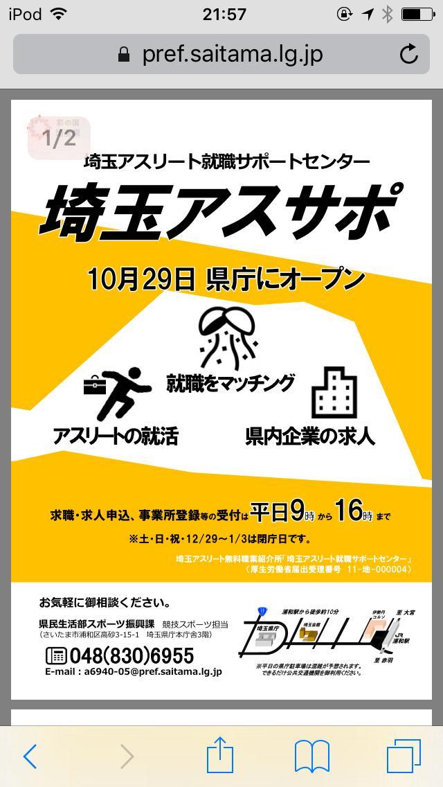 埼玉県では埼玉アスリート就職サポートセンターをオープンし、アスリートの就職を支援しています。弊社は採用企業として登録しております。国際舞台や国民体育大会等での活躍を目指すアスリートの就職お待ちしております。