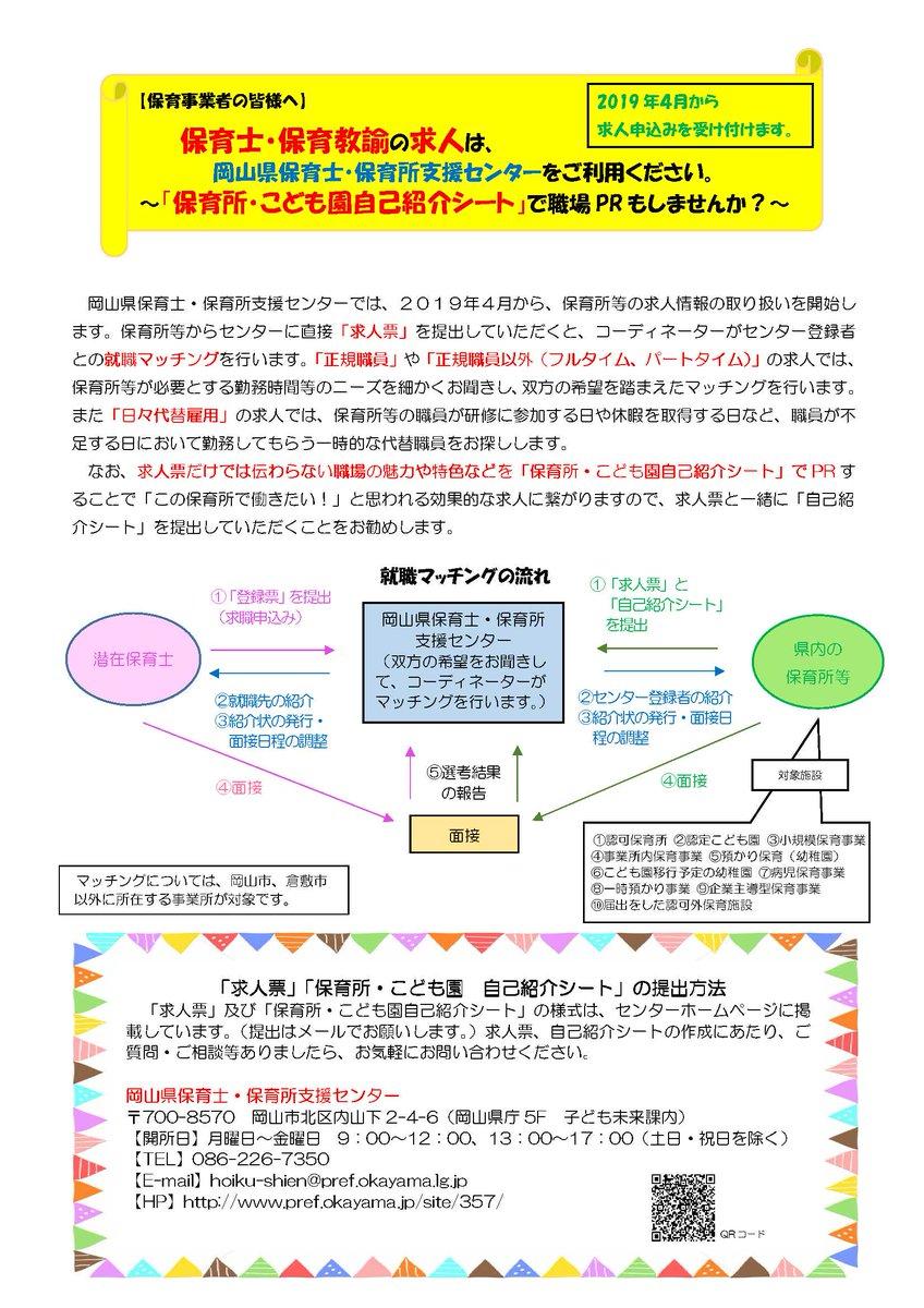 岡山県保育士・保育所支援センターでは、保育士として働きたい方に登録をしていただき、ハローワーク等と連携し、専門のコーディネーターが就職のサポートを行っています。4月からは、センターが直接、保育所等から求人申し込みを受け付けています。#就職サポート