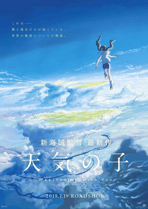 5月10日は、「日本気象協会創立記念日」今年の7月に公開される映画「天気の子」(@tenkinoko_movie)のノベライズ版、新海誠さん(@shinkaimakoto)『小説 天気の子』をおすすめ。予告編ではあざやかな雨の描写が印象的ですが、小説はどんなふうに描かれるのでしょうか。▼