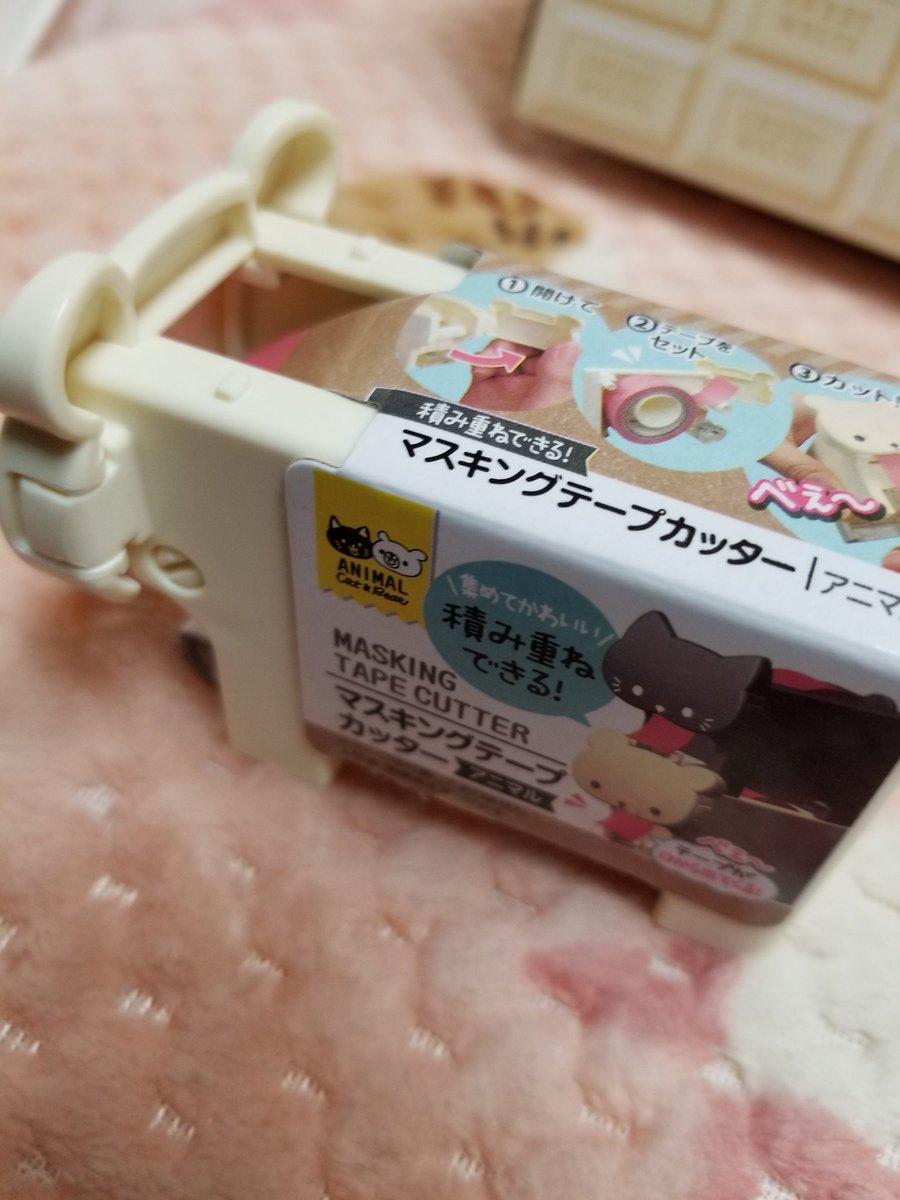 test ツイッターメディア - キャンドゥに売ってる マスキングテープカッター可愛い  でも15mmまでしか使えないからなぁ 太いので可愛いカッターないかな  #マスキングテープ  #キャンドゥ https://t.co/as99FMHqKA