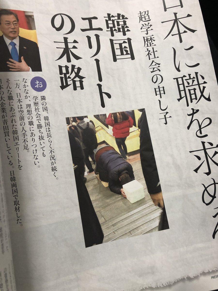 発売中のプレジデント6/3号で日本で就職活動する韓国人エリートの実情を書きました。人手不足の日本と就職難の韓国、両国の問題は単独ではなく人材交流の中で解決して行くしかなさそうですね。